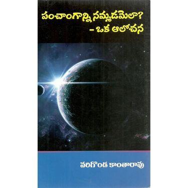 Panchanganni Nammadamela- Oka Alochana
