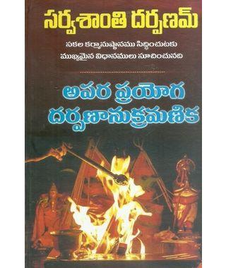 Sarva Santhi Darpanam