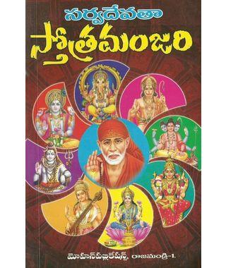 Sarva Devatha Sthotra Manjari