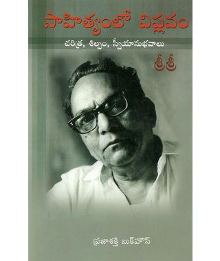 Sahithyam lo Viplavam
