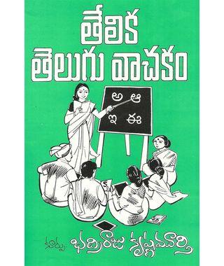 Thelika Telugu Vachakam