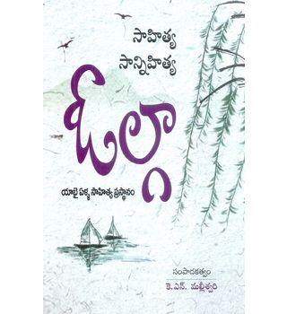 Olgaa Yabhai Ella Sahitya Prasthanam