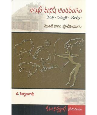 Akhari Manishi Antharangam (Part- 1) Prachina Yugam