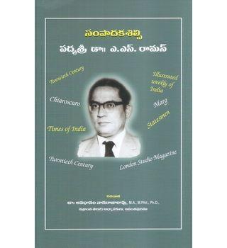 Sampadaka Silpi Padmasri Dr A S Raman