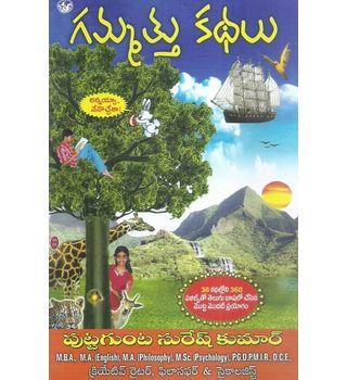 Gammattu Kathalu