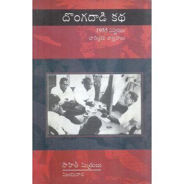 Dongadadi Katha 1955 Ennikalu Charitraka Vasthavalu
