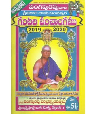 Vangipurapu Vari Gantala Panchangamu 2019- 20