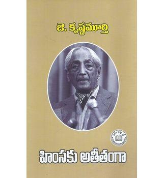 Himsaku Atheethanga