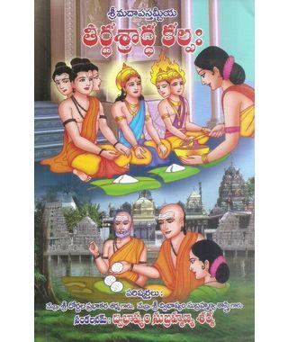 Tirthasraddha Kalpaha