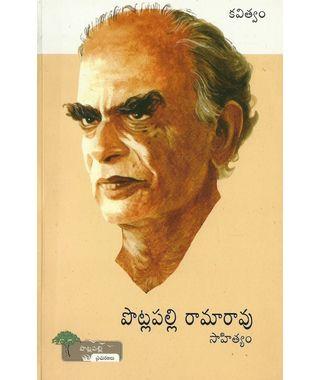 Potlapalli Ramarao Sahityam- Kavithvam