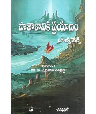Pathalaniki Prayanam