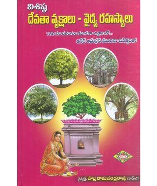 Vishista Devatha Vrukshalu- Vaidya Rahasyalu
