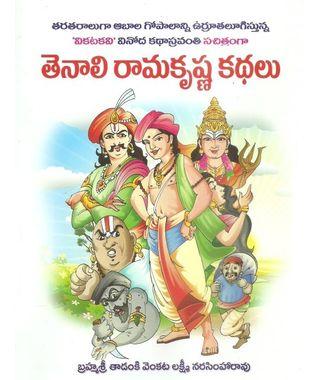 Tenali Ramakrishna Kadalu