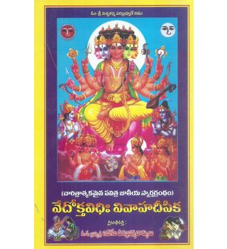 Vedokthavidhi Vivahadipika
