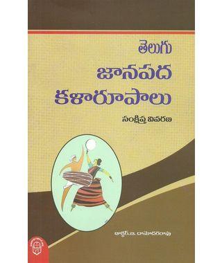 Telugu Janapada Kalarupalu