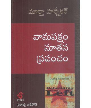 Vamapaksham Nuthana Prapancham
