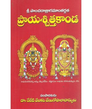 Prayaschithakanda