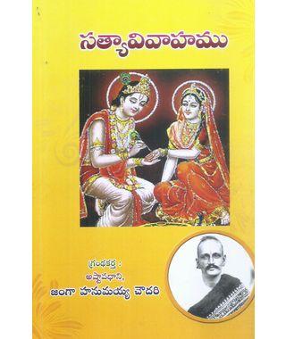 Satya Vivahamu
