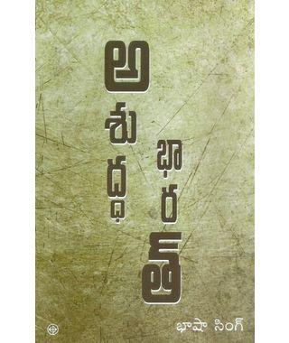 Ashuddha Bharath