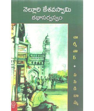 Nelluri Kesavaswamy Kathaa Sarwaswam