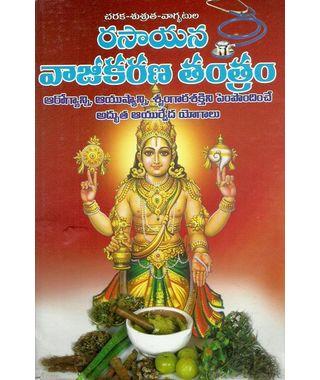 Rasayana Vajikarana Tantram