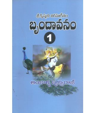 Brundhavanam