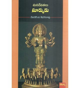 Mana Devathalu Suryudu