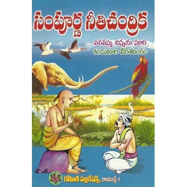 Sampurna Neethi Chandrika