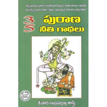 Purana Neethi Gadhalu