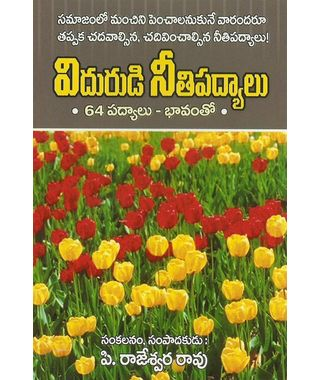 Vidhurudi Neethi Padyalu