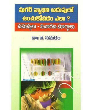 Sugar Vyadhini Aadhupulo Unchukovadam Ela