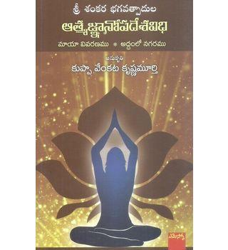 Aatmajnanopadesavidhi, Mayavivaranamu, Addamlo Nagaramu