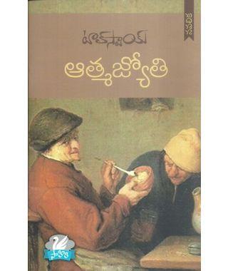 Tolstoi Athma Jyothi