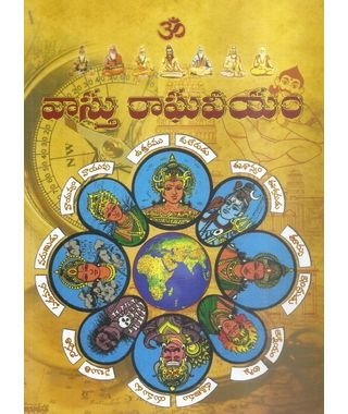 Vasthu Raghuviyam