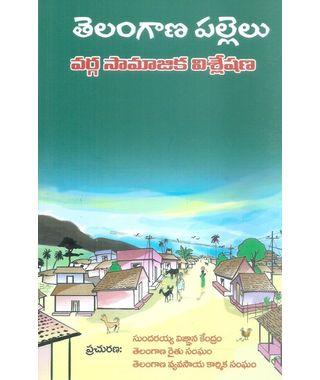 Telangana Pallelu Varga Samajika Vishleshana