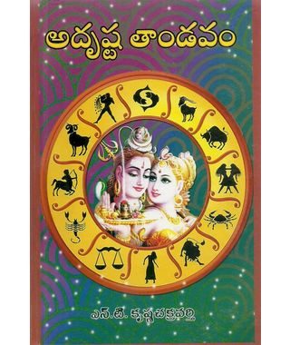 Adrusta Tandavam