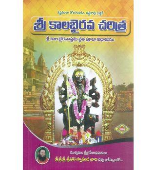 Sri Kalabairava Charitra