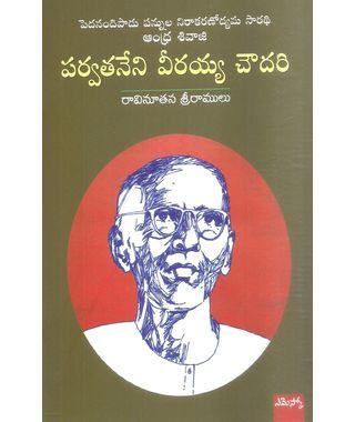 Andhra Sivaji parvathaneni Veerayya Chowdary