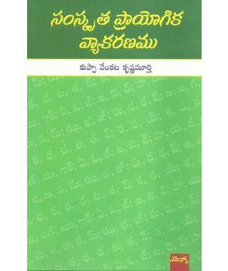 Samskrutha Prayogika Vyakaranamu