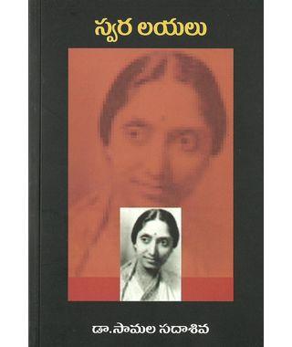 Swara Layalu
