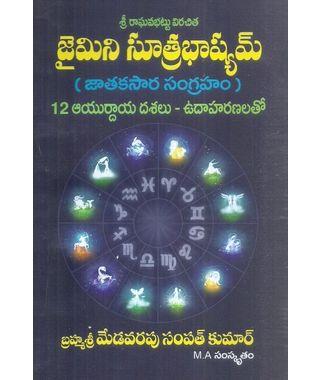 Jaimini Sutra Bashyam