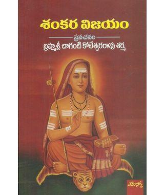 Shankara Vijayam
