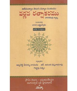 Varnana Ratnakaramu 5