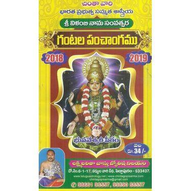 Chintavari Gantala Panchangamu 2018- 19