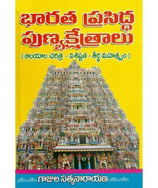 Bharatha Prasidda Punyakshetralu