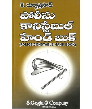 Police Constable Handbook
