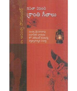 Kavitha Vipanchi Kranthi Githalu