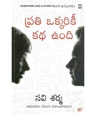 Prathi Okkariki Katha Undi