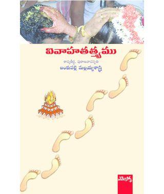 Vivahatathvamu