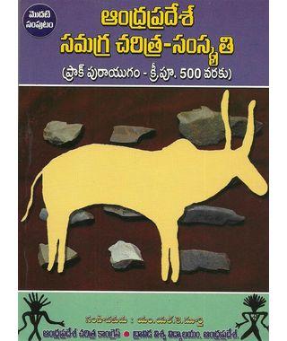 Andhra Pradesh Samagra Charitra, Samskruthi
